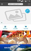 201503 APP平台 -台灣智慧觀光APP:台灣智慧觀光APP11.jpg