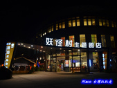 201310南投-溪頭明山森林會館:明山森林會館39.jpg