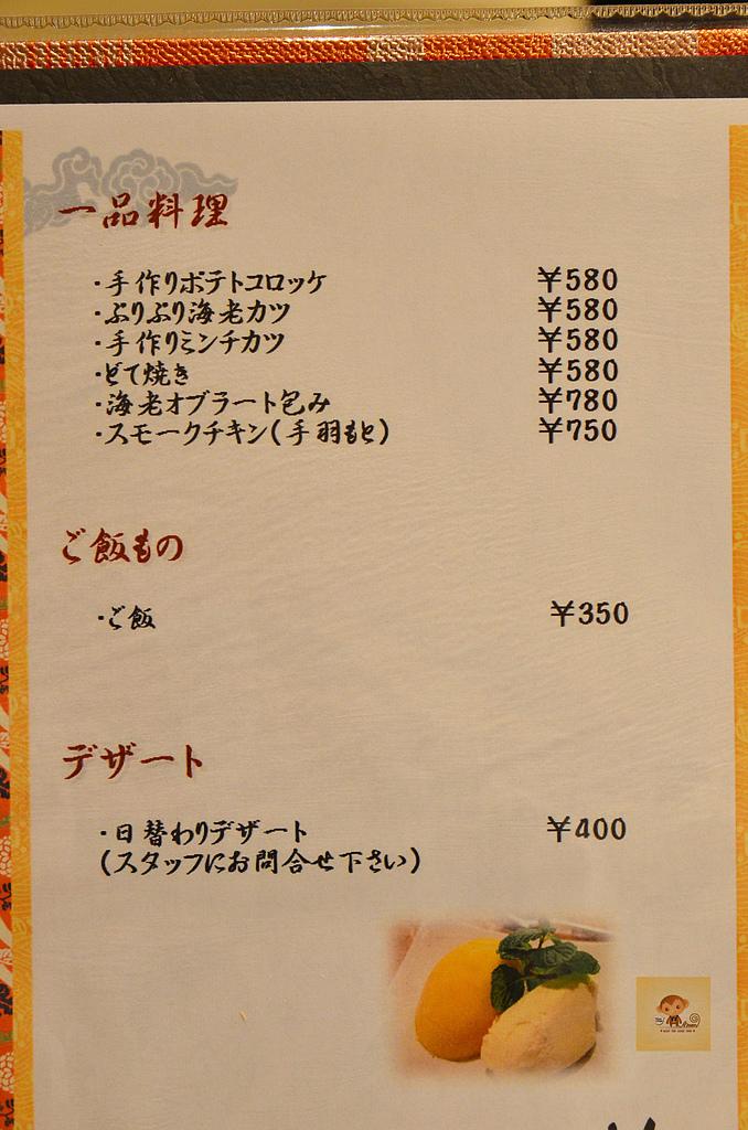 201409日本京都-豚涮涮鍋英:豚涮涮鍋英35.jpg
