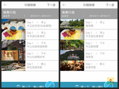 201503 APP平台 -台灣智慧觀光APP:台灣智慧觀光APP64.jpg