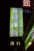 201501台北-益曼中醫診所:益曼中醫39.jpg