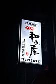 201705台中-和道屋:和道屋54.jpg