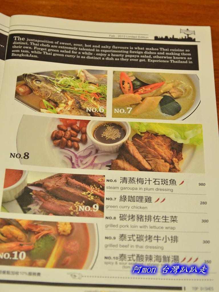 201304台中-泰過熱時尚泰式料理:泰過熱35.jpg