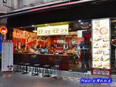 201406台北-暴走食鋪:暴走食鋪04.jpg