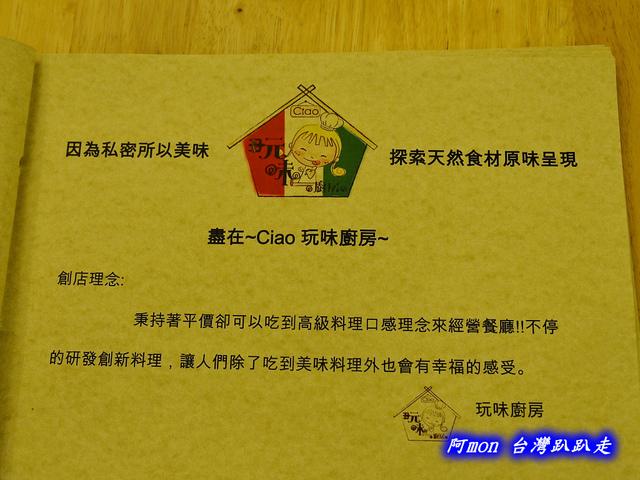 855832003 l - 【台中南區】Ciao玩味廚房~軟嫩多汁五分熟的厚切美國無骨牛小排