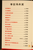 201503台中-京悅港式飲茶料理:京悅港式飲茶54.jpg