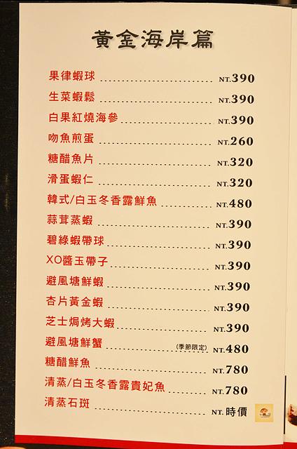 1075263679 l - 【台中北區】京悅港式飲茶~台中老字號港式飲茶推薦,餐點多樣化且創新,另有素食和多人套餐,近一中街、中友百貨、中國醫