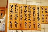 201511日本東京-上野山家:日本東京山家01.jpg