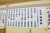 201504日本青森- お食事処おさない :日本青森お食事処おさない20.jpg