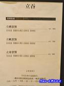 201405台北-上引水產:上引水產50.jpg