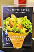 201412台南-Fun Tower可麗餅:Fun Tower05.jpg