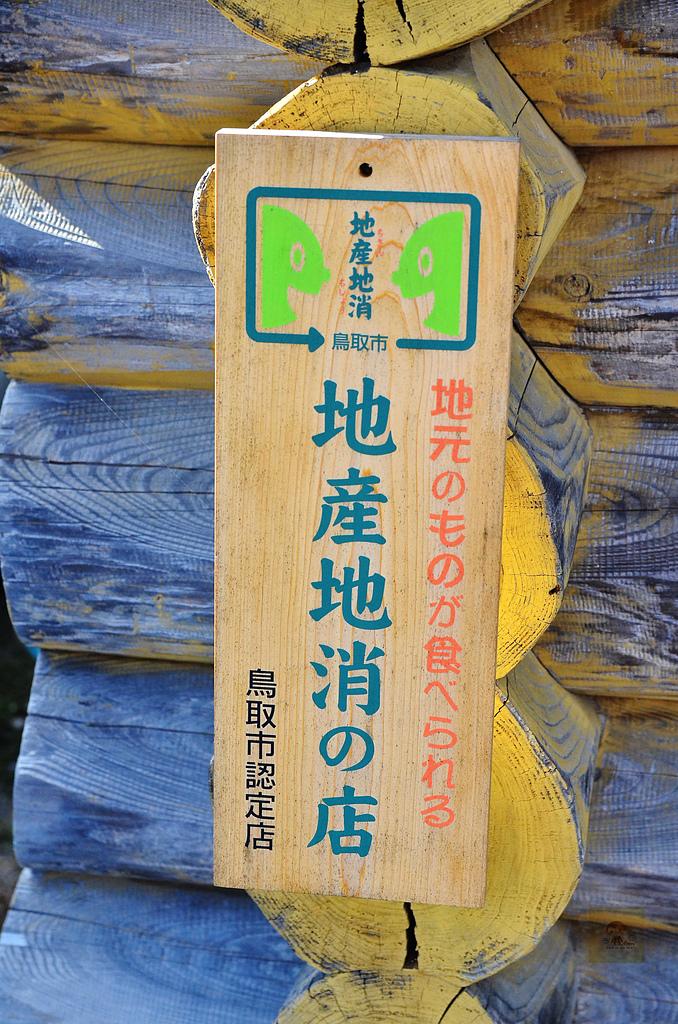 201512日本鳥取-豆腐料理 あめだき :鳥取豆腐料理あめだき33.jpg