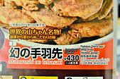 201604日本名古屋-世界之山手羽先:日本名古屋世界之山17.jpg