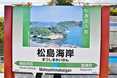 201511日本宮城-松島南部屋:日本宮城松島南部屋01.jpg