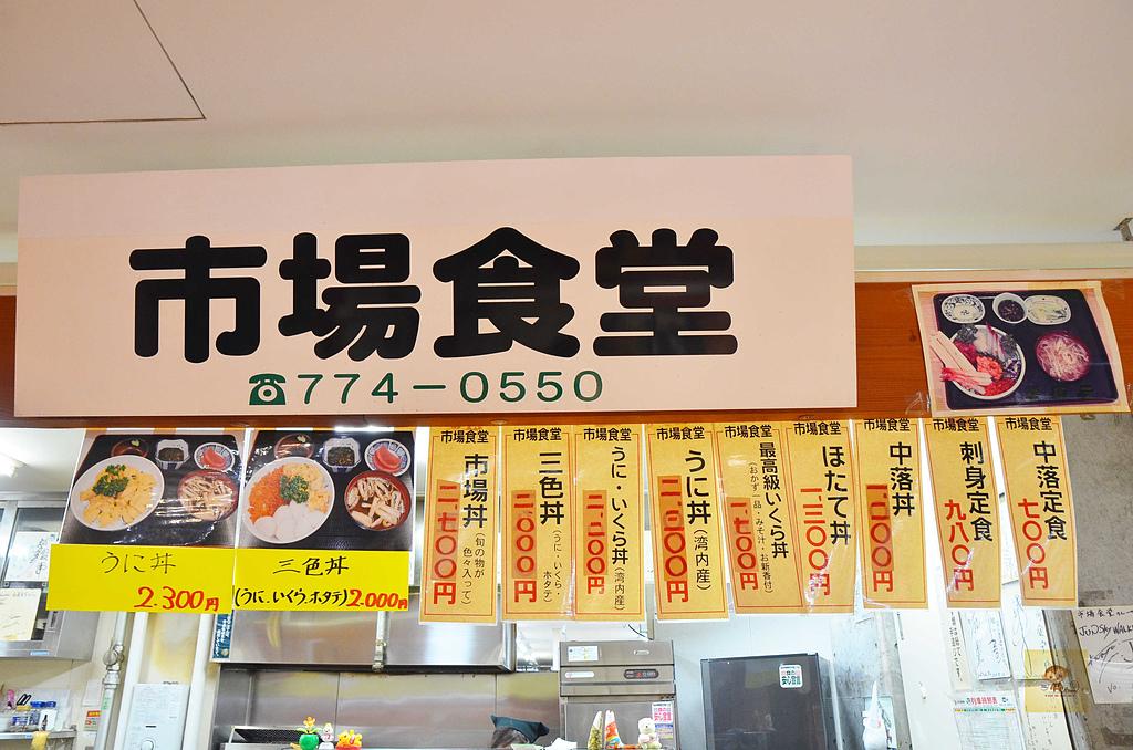 201504日本青森-市場食堂:市場食堂16.jpg