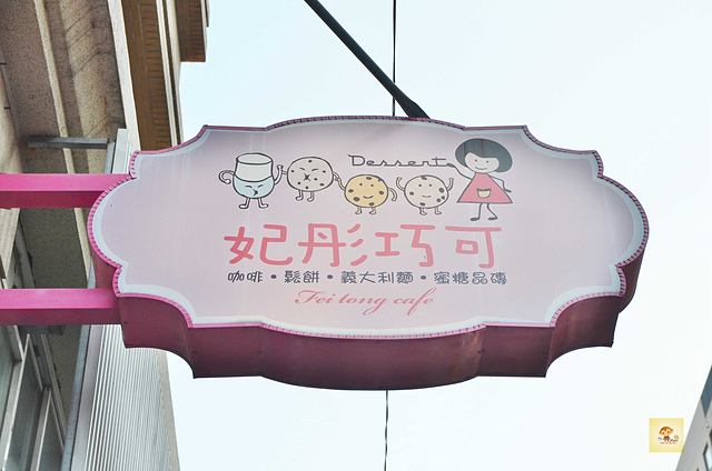 1099168897 l - 【熱血採訪】妃彤巧可咖啡館~粉白色夢幻少女風咖啡館推薦,超犯規的蜜糖吐司及海鮮滿出來的燉飯,另還有早午餐、多人套餐,近美術館綠園道