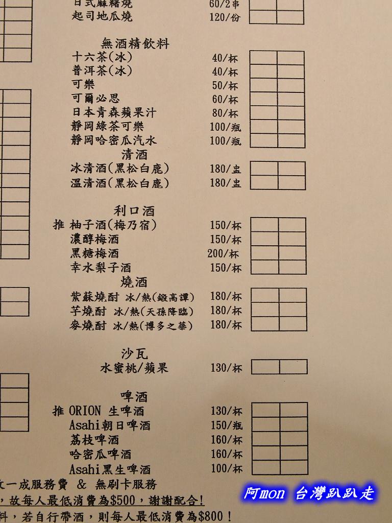201406台中-吳留手串燒:吳留手41.jpg