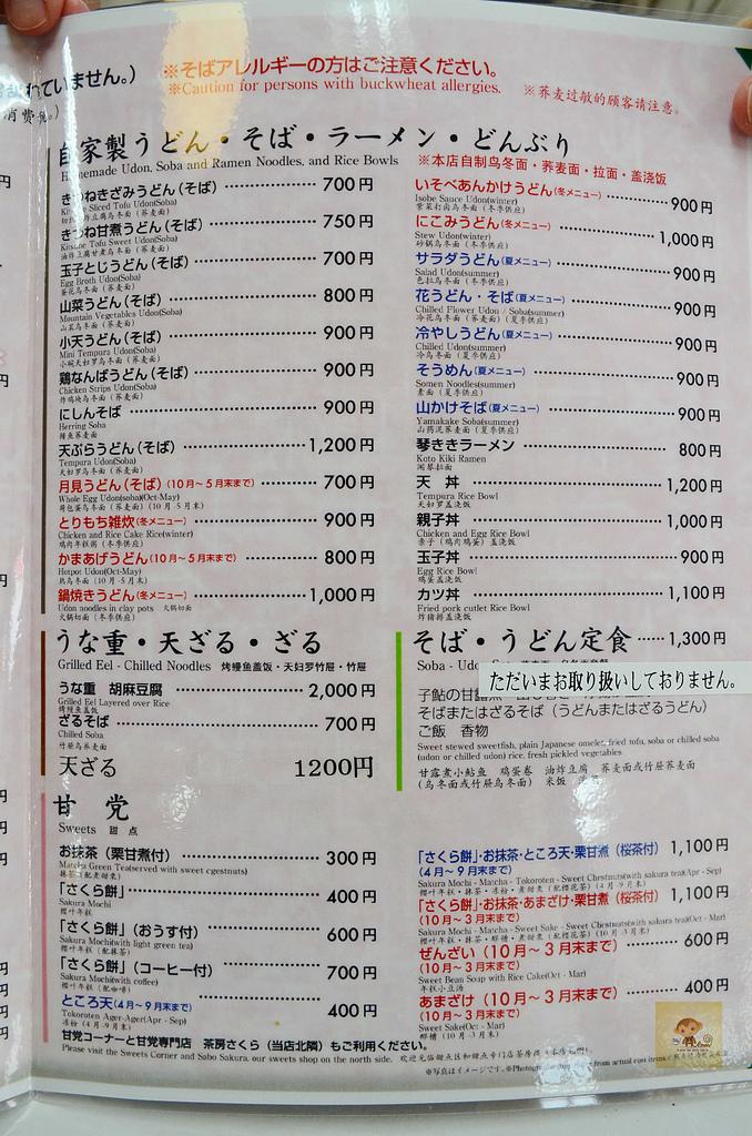 201404日本京都-琴きき茶屋:日本京都琴きき茶屋40.jpg