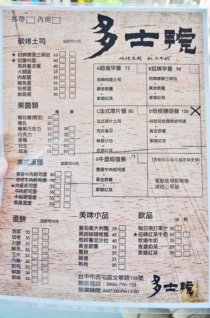201606台中-多士號:多士號16.jpg