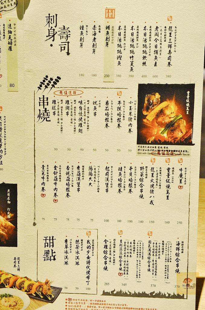 201612台北-炭旬居食屋:台北炭旬居食屋54.jpg