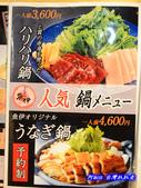 201404日本-大阪魚伊鰻魚飯:魚伊鰻魚飯05.jpg