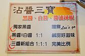 201612台北-鮮薑母鴨:鮮薑母鴨19.jpg