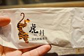 201609台中-虎丼:虎丼32.jpg