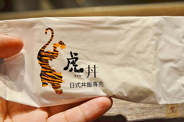 1137990936 l - 【台中西區】虎丼日式丼飯專賣~平價海鮮丼飯新開幕,推薦便宜好吃的鮭魚親子丼和超澎湃的豪華海鮮丼,味噌魚湯、飲料免費喝到飽寶