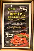 201608台北-品花苑吃到飽:品花苑098.jpg