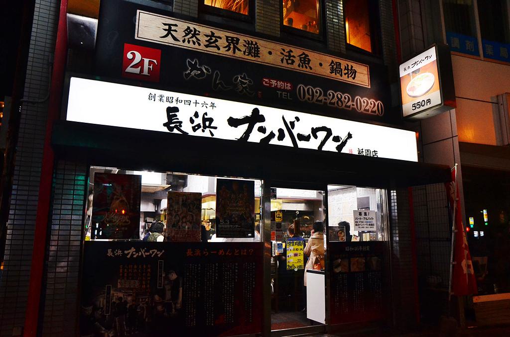 201604日本福岡-長浜拉麵:日本福岡長浜拉麵10.jpg
