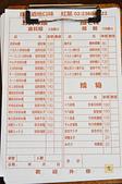 201504台北-日式愛好燒紅葉:台北日式愛好燒紅葉21.jpg