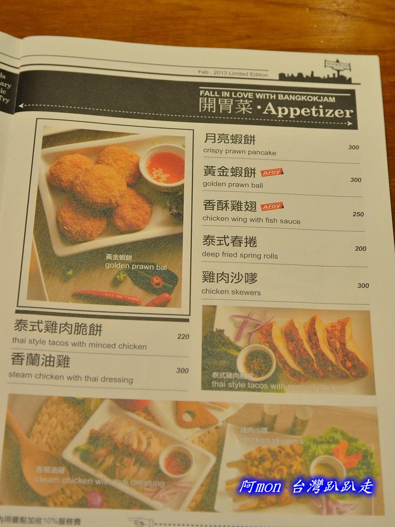 201304台中-泰過熱時尚泰式料理:泰過熱36.jpg