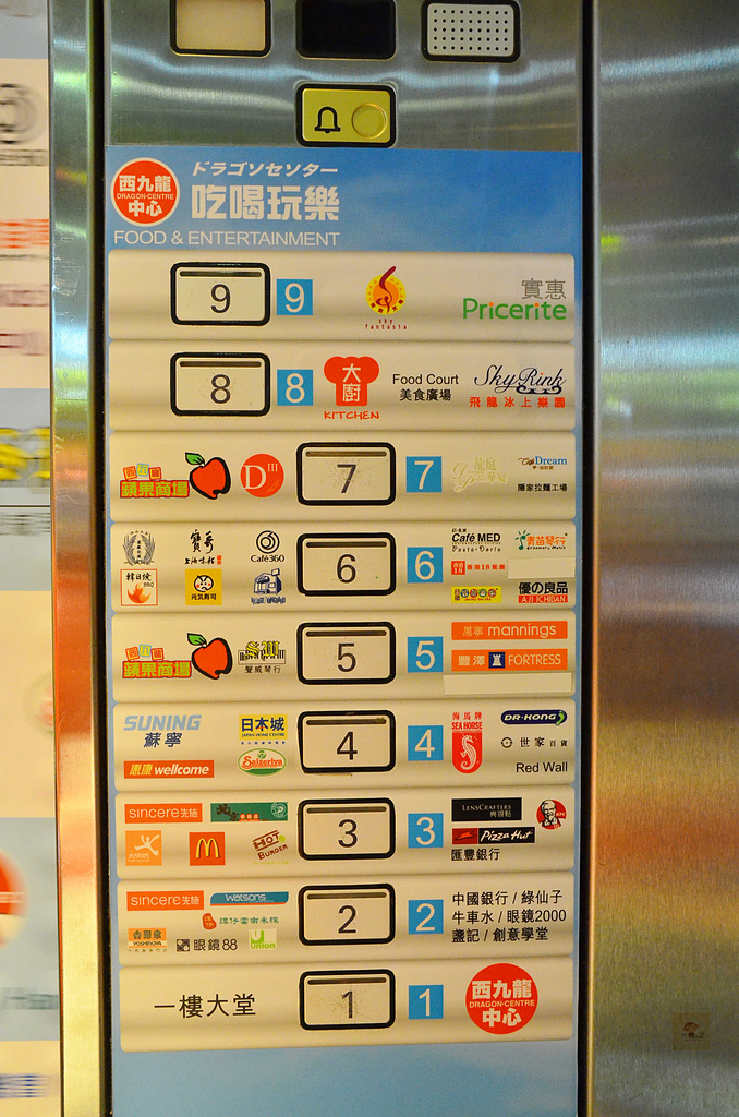 201512香港-西九龍中心商場:香港西九龍中心商場篇110.jpg