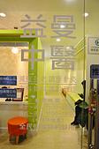 201501台北-益曼中醫診所:益曼中醫30.jpg