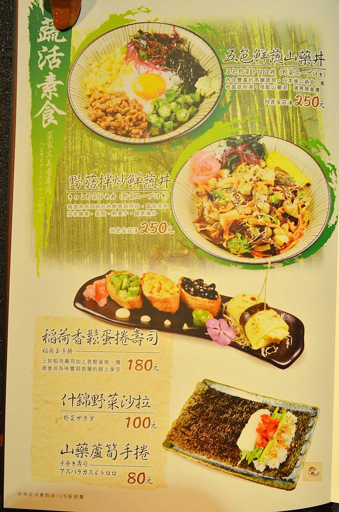201508台中-隱藏丼飯市政店:隱藏居酒屋38.jpg