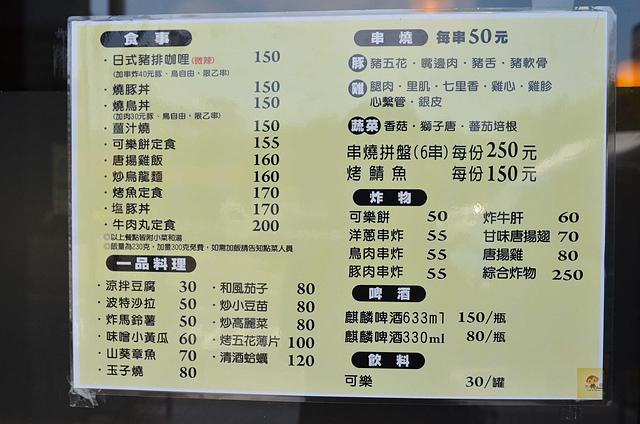 1098238564 l - 【台中南區】槿日式食堂~新平價日式食堂開幕,主打燒肉蓋飯,白飯免費加大,另有串炸、熱炒,適合學生族群用餐,近中興大學