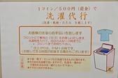日本鳥取-綠色飯店:日本鳥取綠色飯店30.jpg
