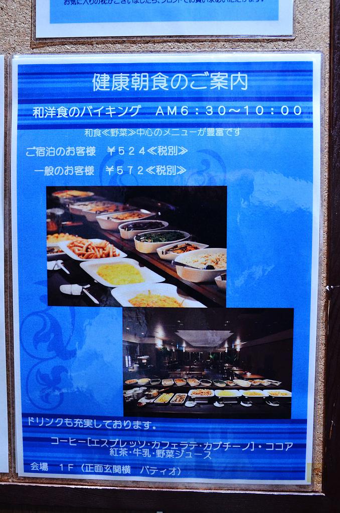 日本鳥取-綠色飯店:日本鳥取綠色飯店33.jpg