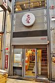 201604大阪-千房大阪燒:千房大阪燒23.jpg