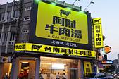 201610台中-阿財牛肉湯:阿財牛肉湯23.jpg