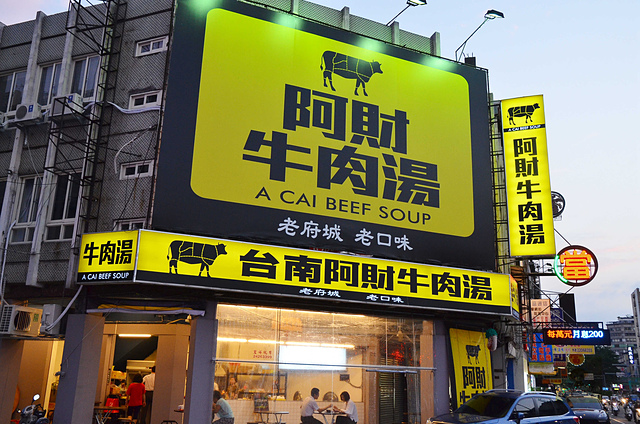 1142436325 l - 【熱血採訪】阿財牛肉湯~來自台南道地平民小吃推薦,大推用鮮美牛骨高湯涮每日台南直送的溫體牛肉,近台中教育大學