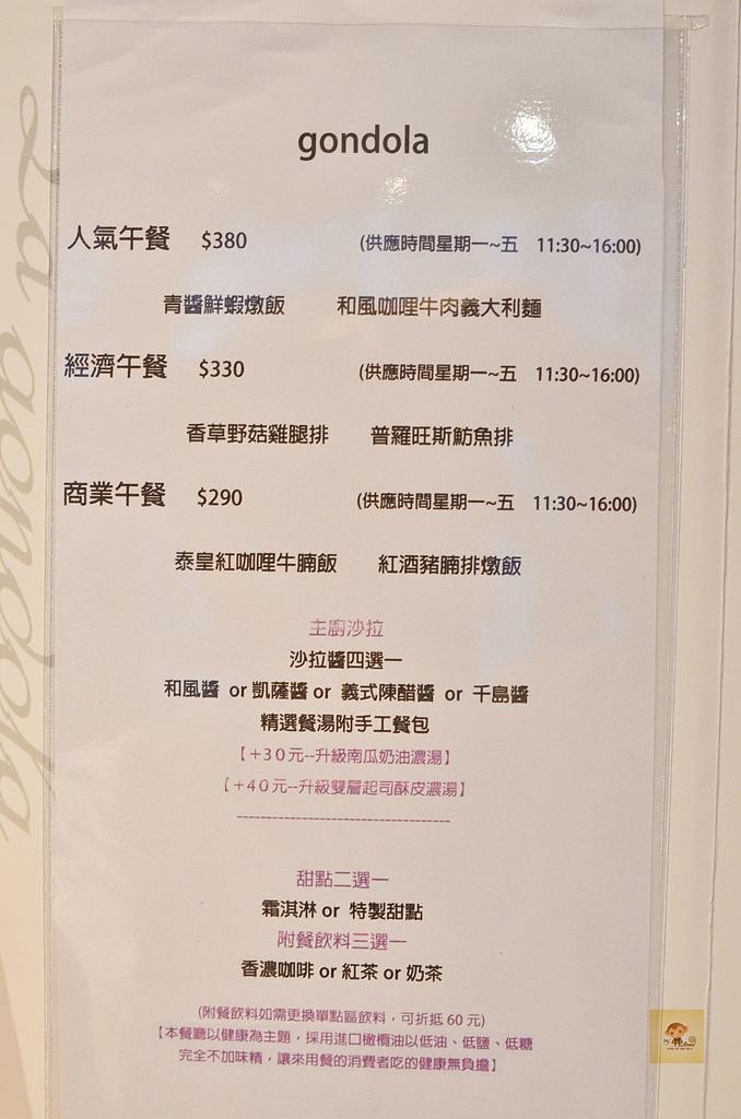 201703台北-宮都拉主題義式餐廳:宮都拉義式主題餐廳50.jpg