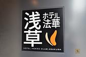201505日本東京-淺草法華飯店:日本東京淺草法華49.jpg