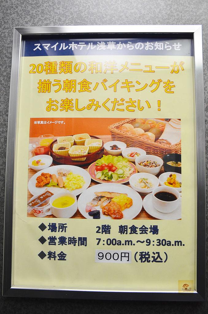 201505東京-淺草微笑飯店:淺草微笑飯店33.jpg