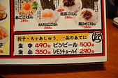 201409日本大阪-九州龜王拉麵:九州龜王拉麵06.jpg