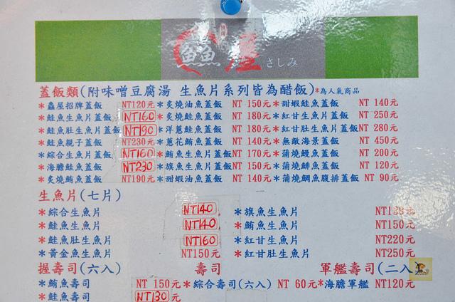 1065649259 l - 【台中西區】鱻屋~超便宜的海鮮生魚片丼飯,炙燒鮭魚丼飯、綜合生魚片蓋飯好吃又豐盛,近台灣大道、BRT