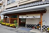 201611日本伊香保溫泉-和心之宿大森:伊香保溫泉和心之宿大森65.jpg