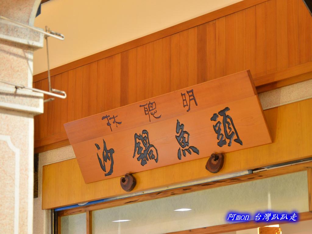 201202嘉義-林聰明砂鍋魚頭:林聰明06.jpg