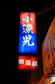201501台中-小漁兒燒酒雞:小漁兒1.jpg