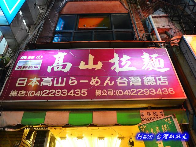 1037384152 l - 【台中中區】日本飛驒高山拉麵~台中火車站前平價日本拉麵店~豚骨叉燒拉麵還不錯唷!